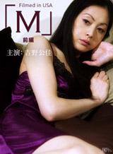 요시노 키 미카 M Part 1