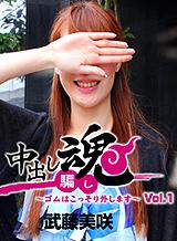 武藤美咲 中出し魂〜ゴムはこっそり外します〜Vol.1