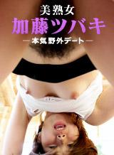 加藤ツバキ 人妻デート 〜美熟女と野外デート〜
