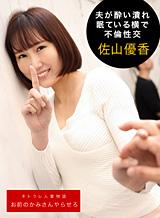 狭山由香 让我们做你的 Kami Yuka Sayama