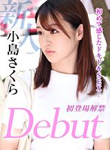 Sakura Kojima Debut Vol.64 ~ Pounding SEX that an innocent beauty felt for the first time ~