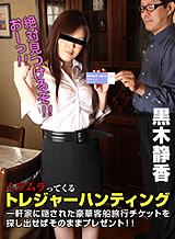 黒木静香 ムラムラってくるトレジャーハンティング!一軒家に隠された豪華客船旅行チケットを探し出せばそのままプレゼント!ただしハズレを引いたらちょっとエッチな罰ゲームがあるよ。前編