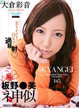 大倉彩音 スカイエンジェル Vol.145