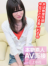 Ayaka Mikami Amateur AV Interview ~ Amateur daughter who is forced to vaginal cum shot ~