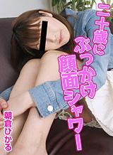 朝倉ひかる 二十歳にぶっかけ顔面シャワー