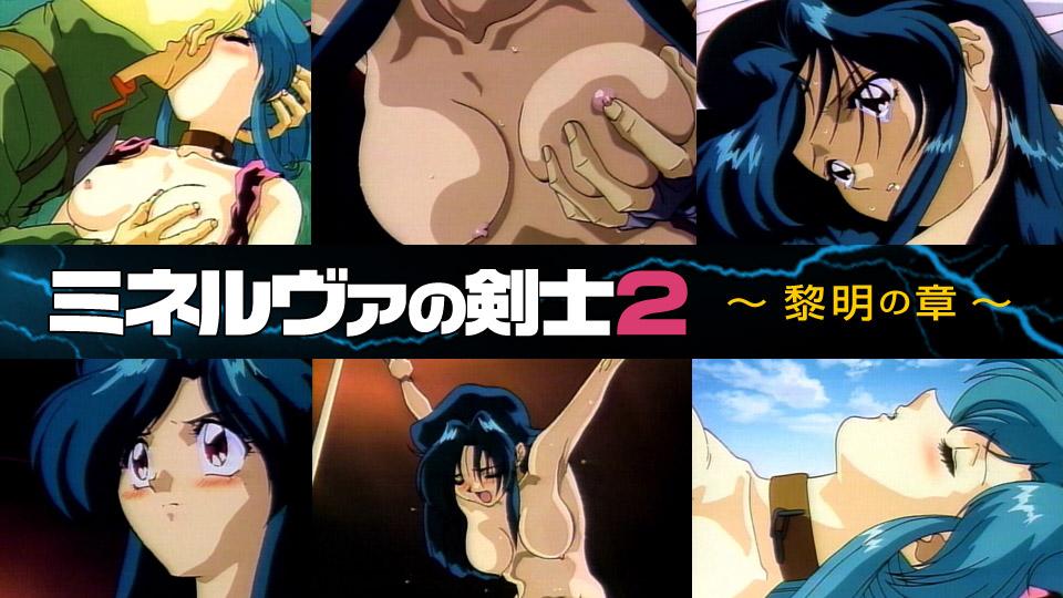 アダルトアニメ【カリビアンコムプレミアム】ミネルバの剣士2 黎明の章