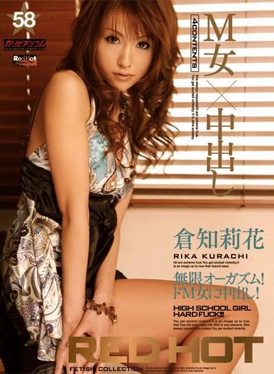 レッド・ホット・フェティッシュ・コレクション Vol.58