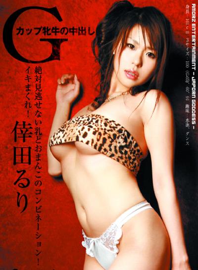 Gカップ牝牛の中出し SAMURAI PORN Vol.1
