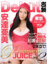 安達亜美 Premium Juice Vol.2
