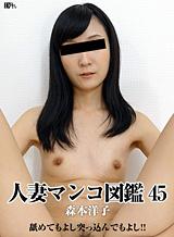 모리모토 요코 유부녀 보지 도감 45
