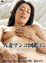 마츠모토 리나 유부녀 보지 도감 15