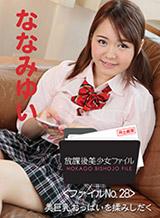 ななみゆい 放課後美少女ファイル No.28〜美巨乳おっぱいを揉みしだく〜