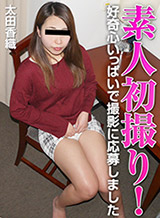 太田香織 素人初撮り!好奇心いっぱいで撮影に応募しました