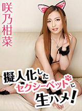 咲乃柑菜 擬人化したセクシーペットに生ハメ!