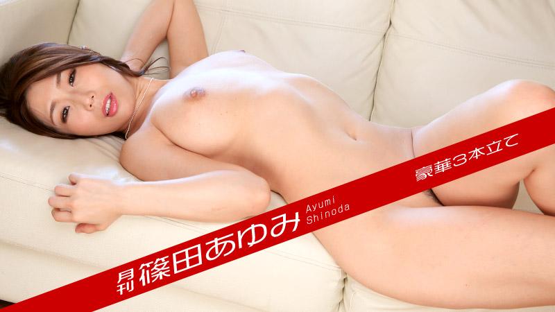 Caribpr 091616_008 – Ayumi Shinoda