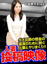 白咲 나나코 유부녀 투고 영상 ~ 쓰레기 남편에 기생되어 있습니다 ~