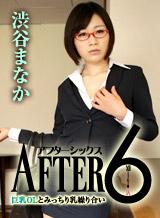 渋谷まなか アフター6〜巨乳OLとみっちり乳繰り合い〜