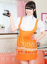 咲田凛 ファミレスの衣装でハメられました