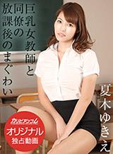 夏木ゆきえ 巨乳女教師と同僚の放課後のまぐわい