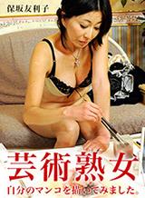 保坂友利子 芸術は爆発で熟女は卑猥だ!