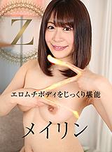 メイリン Z〜エロムチボディをじっくり堪能〜