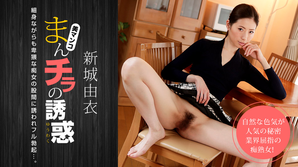 Caribbeancompr 092020_001 Yui Shinjo Seducing by Flashing Pussy: Cosplay With A Sexy And Cute Wife