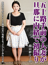 요코야마 紗江子 미소가 탐내는 강모 여인