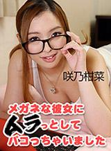 咲乃柑菜 メガネな彼女にムラっとしてパコっちゃいました