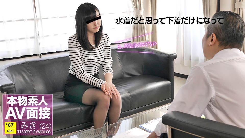 AV女優無修正動画:立野みき 素人AV面接 ~今日、撮影していこうか~