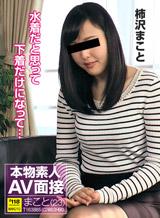 立野みき 素人AV面接 〜今日、撮影していこうか〜