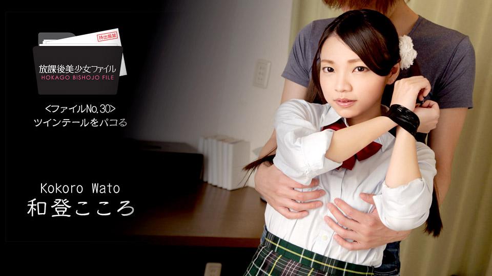 AV女優無修正動画:和登こころ 放課後美少女ファイル No.30~ツインテールをパコる~