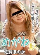 佐賀ほのか めがね素人 〜可愛いすぎてメガネに発射しちゃいました〜