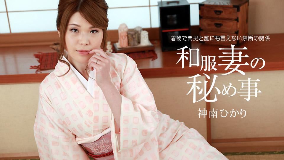 092521_001 Hikari Kanan Extramarital affairs in kimono