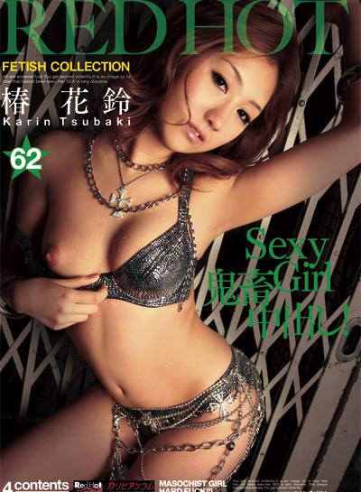 レッド・ホット・フェティッシュ・コレクション Vol.62