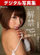 水樹りさ デジタル写真集:水樹りさ「アフター6〜モデル系美女の淫情〜」