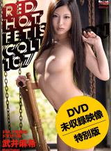 武井麻希 レッドホットフェティッシュコレクション Vol.107 〜DVD未収録特別版〜