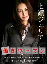 七瀬ジュリア 働きウーマン 〜ハメプライムお部屋探しマニュアル〜