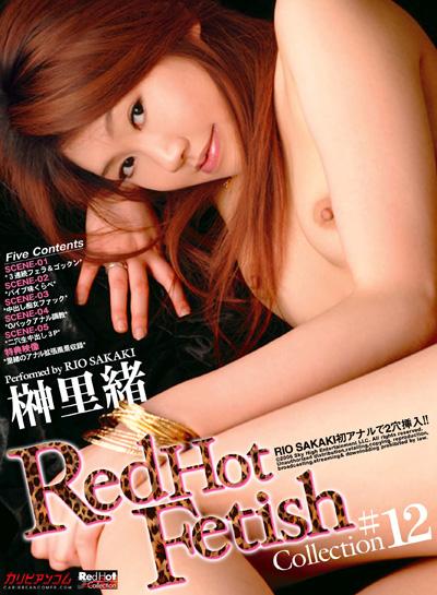 レッド・ホット・フェティッシュ・コレクション Vol.12