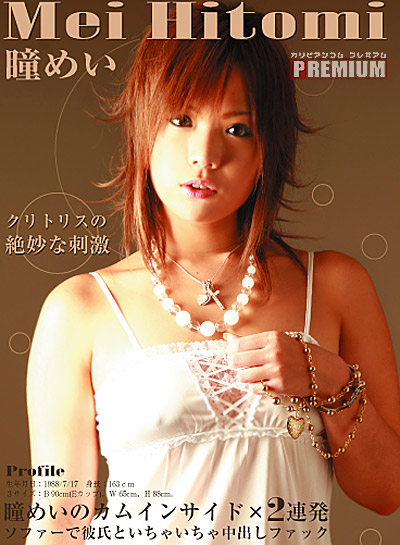 瞳めい SAMURAI PORN Vol.4
