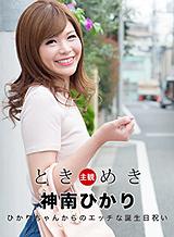 神南ひかり ときめき〜ひかりからのエッチな誕生祝い〜