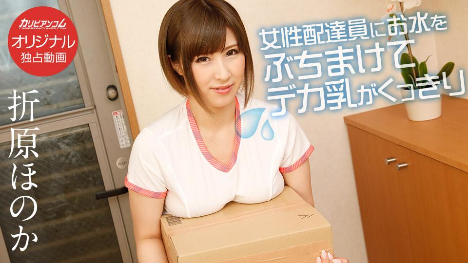 Caribbeancom Premium 100618_004 Honoka Orihara