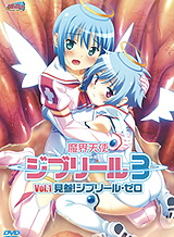 --- 魔界天使ジブリール episode3 Vol.1 見参!ジブリール・ゼロ
