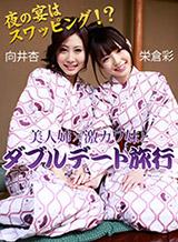 栄倉彩 向井杏 激カワ姉妹とWデート旅行〜夜の宴はスワッピング!?〜