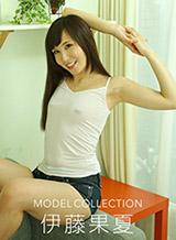 モデルコレクション 伊藤果夏