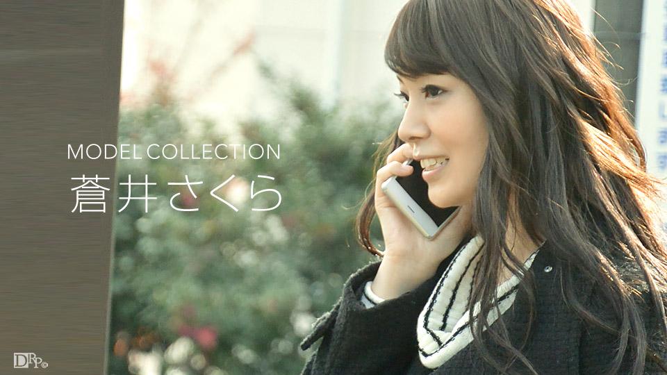 AV女優無修正動画:蒼井さくら モデルコレクション 蒼井さくら