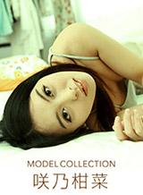 モデルコレクション 咲乃柑菜