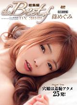 篠めぐみ KIRARI 33 The Best of 篠めぐみ