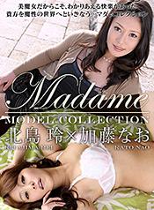 モデルコレクション マダムス