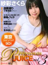 紗彩さくら Premium Juice Vol.3