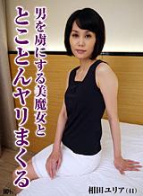 相田ユリア 陰で男を誘惑する美魔女とことんヤリまくる